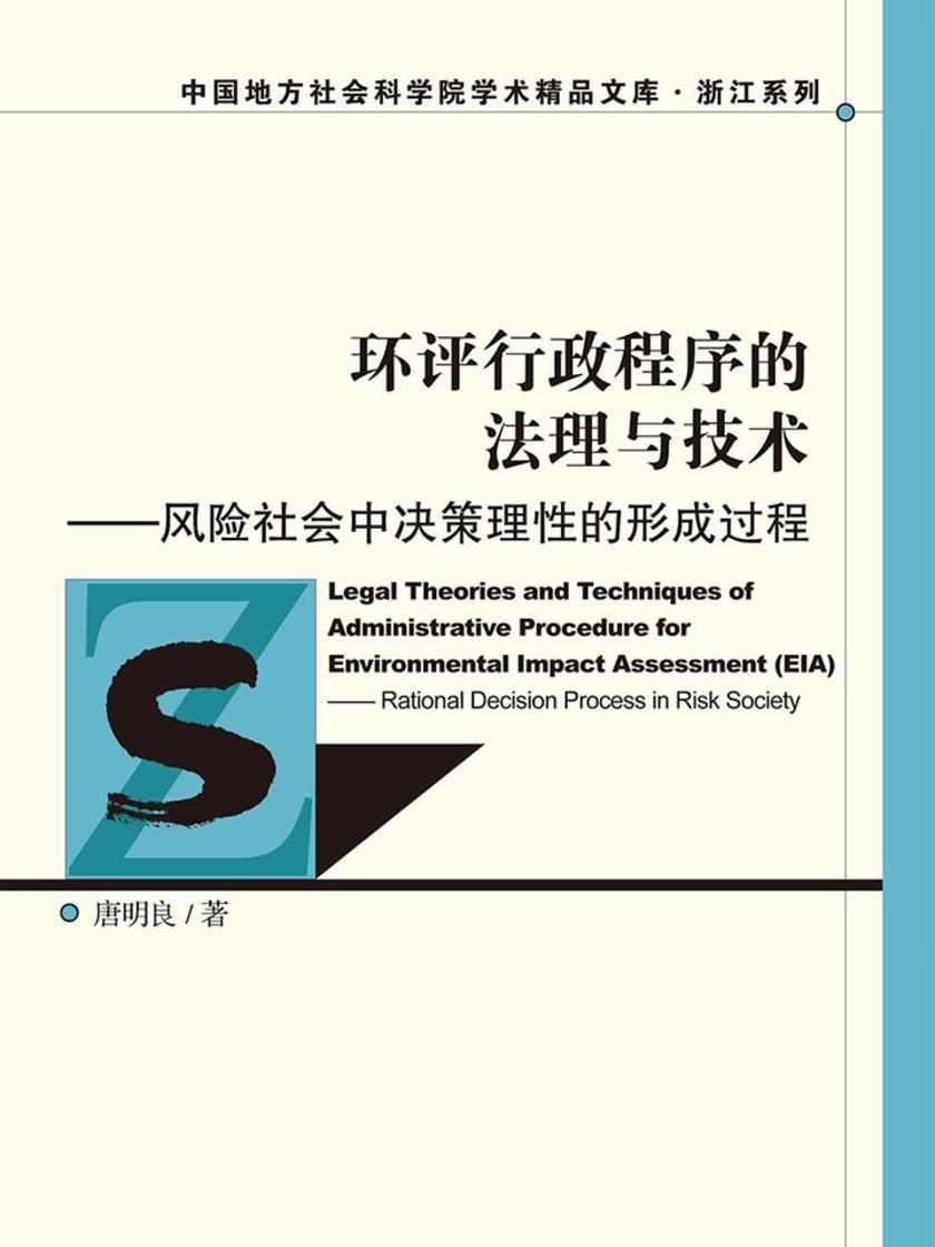 环评行政程序的法理与技术:风险社会中决策理性的形成过程