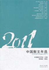 2011中国散文年选