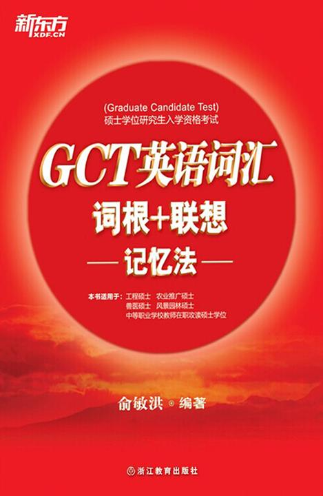 GCT英语词汇词根+联想记忆法