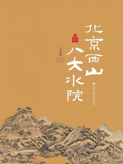 北京西山八大水院