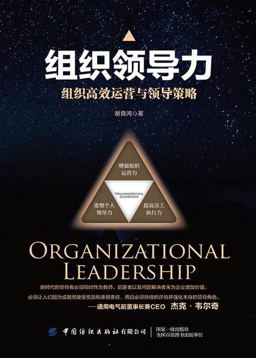 组织领导力:组织高效运营与领导策略