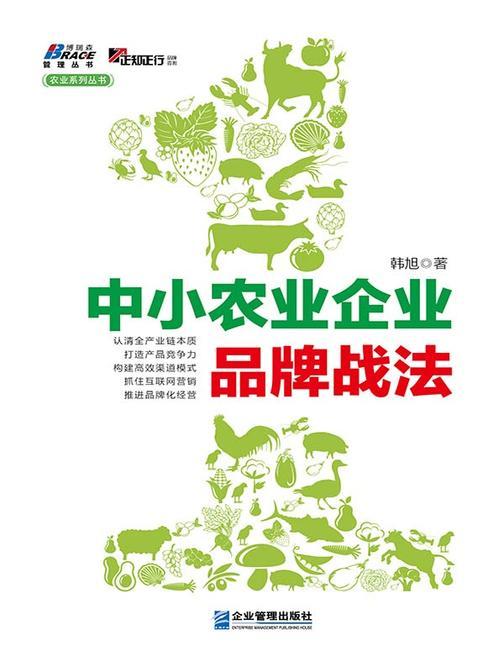 中小农业企业品牌战法