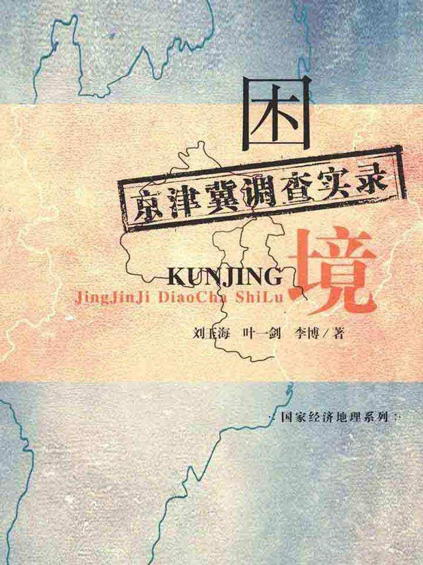 困境:京津冀调查实录