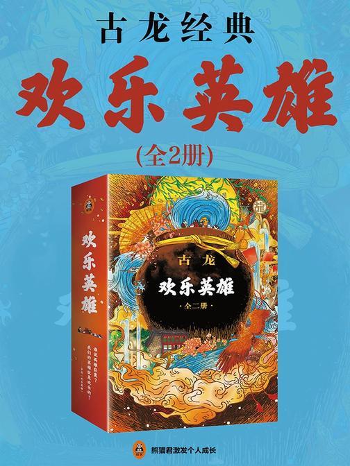 古龙·欢乐英雄(全2册)