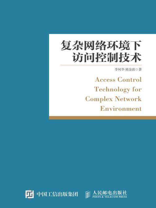 复杂网络环境下访问控制技术