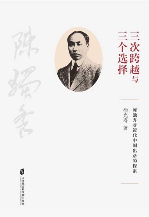 """""""三次跨越""""与""""三个选择""""——陈独秀对近代中国出路的探索"""