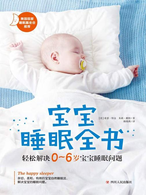 宝宝睡眠全书
