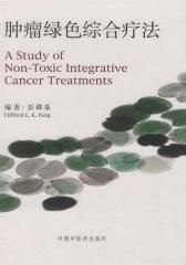 肿瘤绿色综合疗法
