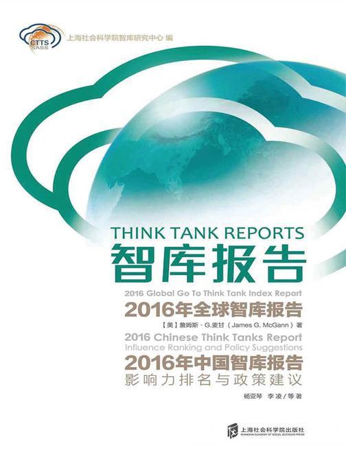 智库报告2016(中国+全球)(上、下册)