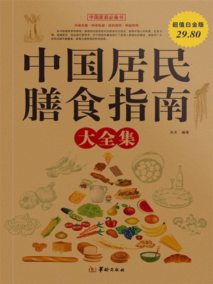 中国居民膳食指南大全集(仅适用PC阅读)