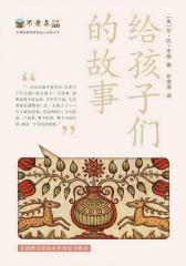不老泉文库:给孩子们的故事