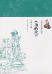 八仙的故事(山海经故事丛书)