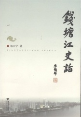 钱塘江史话