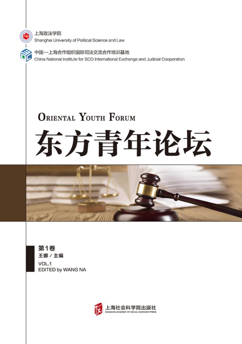 东方青年论坛(第1卷)