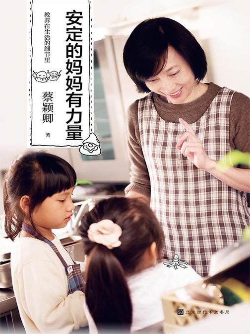 教养在生活的细节里:安定的妈妈有力量(妈妈开心,全家开心。妈妈焦虑,全家焦虑。妈妈是喂饱家庭气氛的,同时维持稳定的生活节奏。)