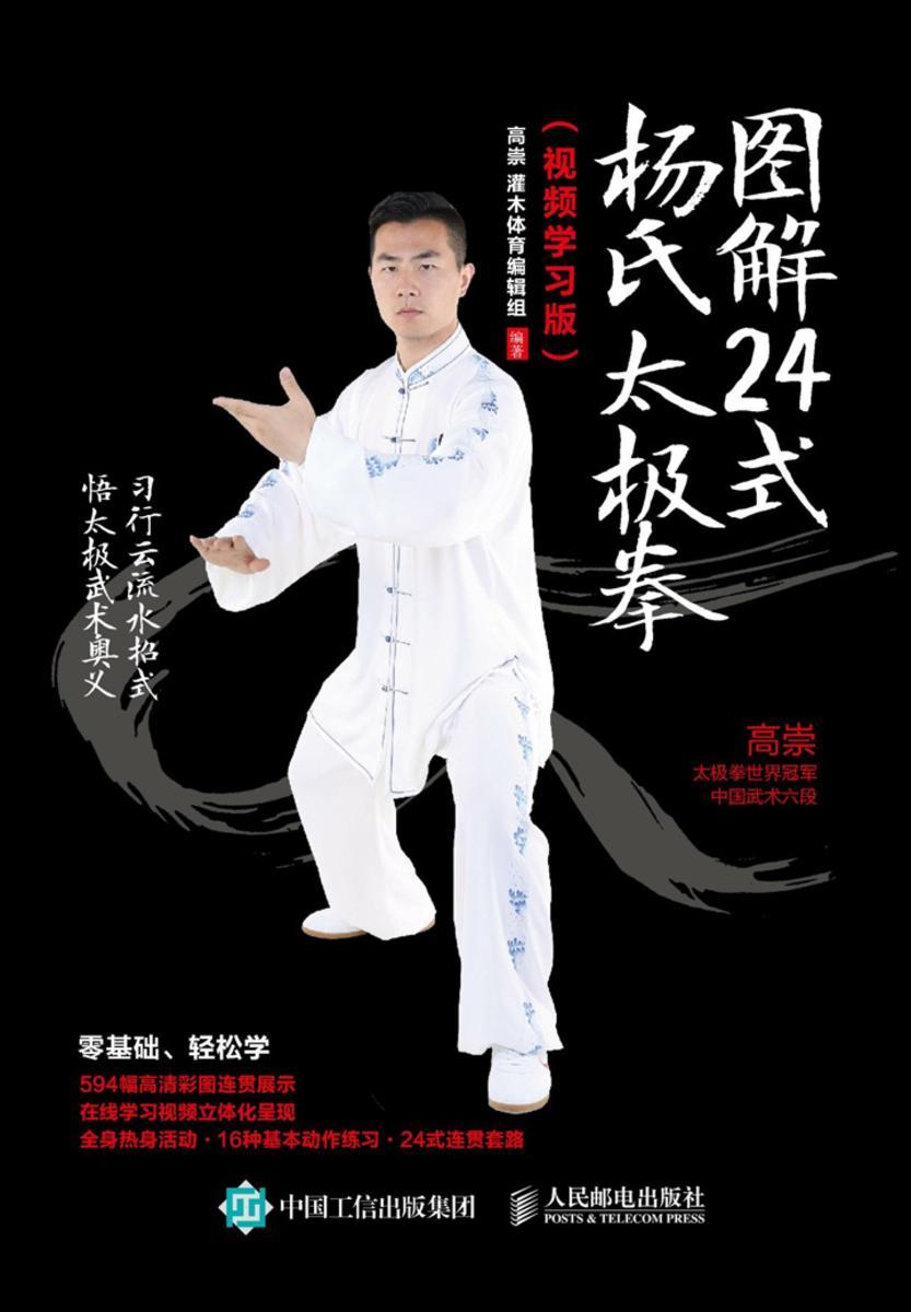 图解24式杨氏太极拳:视频学习版