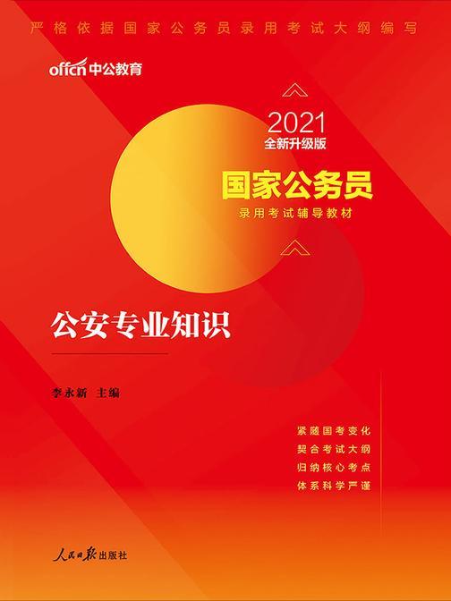 中公2021国家公务员录用考试辅导教材公安专业知识(全新升级)