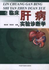 临床肝病实验诊断学