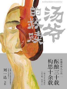 """汤爷的救赎(""""京味儿""""小说掌门人刘一达匠心力作,北京人和北京文化的影视剧,使得大众对北京越来越熟悉,也越来越亲切,如《老炮儿》《正阳门下》《正门下的小女人》《生"""