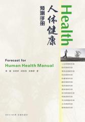 人体健康预测