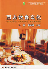 西方饮食文化遗产(仅适用PC阅读)