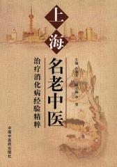 上海名老中医治疗消化病经验精粹