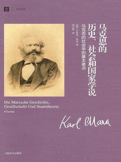 马克思的历史、社会和国家学说:马克思的社会学的基本要点(大学译丛)
