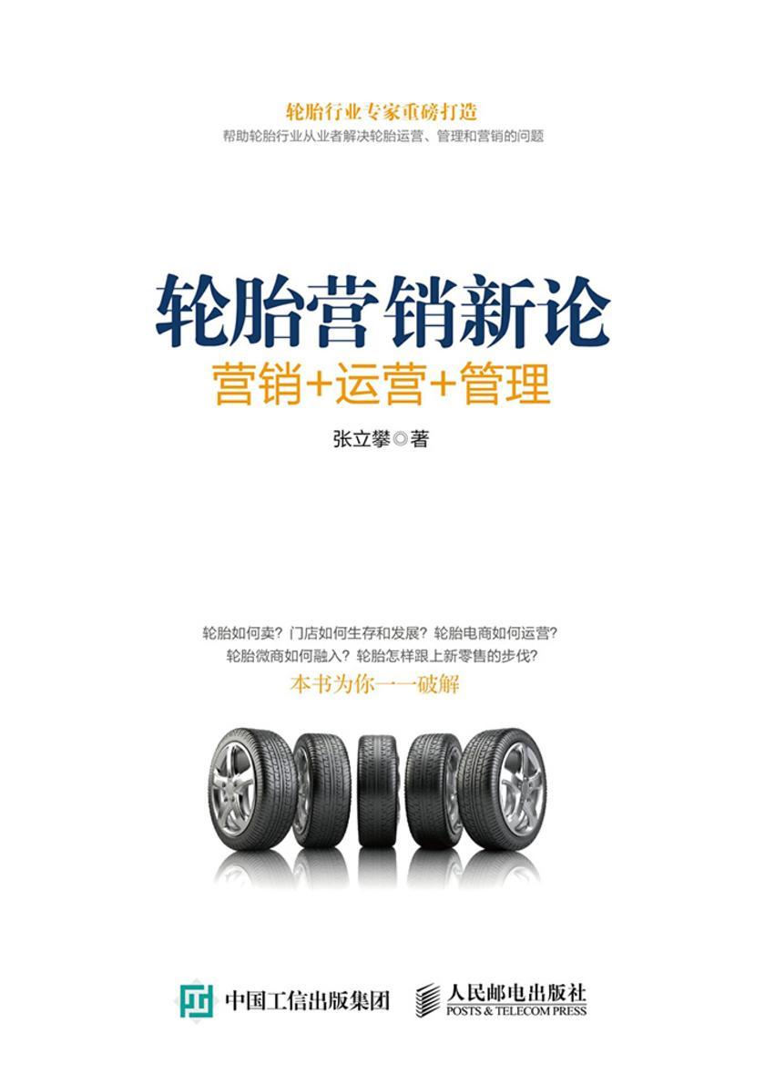 轮胎营销新论:销售+运营+管理