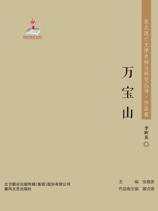 东北流亡文学史料与研究丛书·万宝山