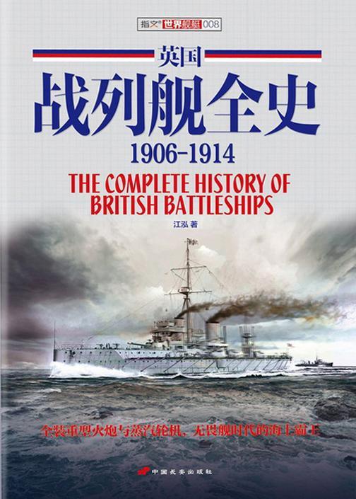 英国战列舰全史:1906-1914(修订版)