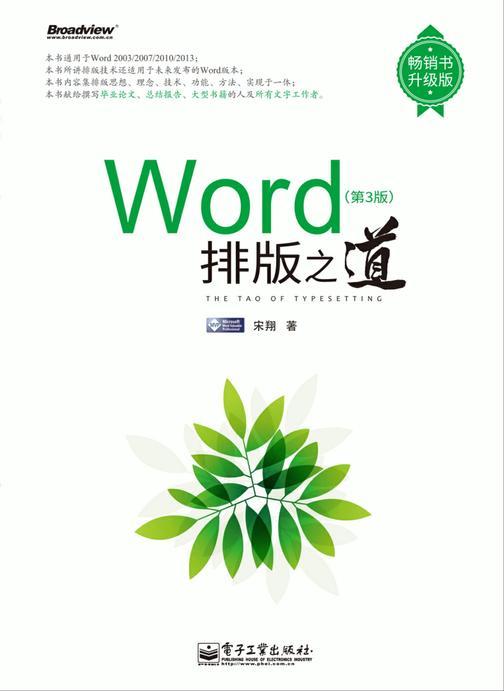 Word排版之道(第3版)(双色)