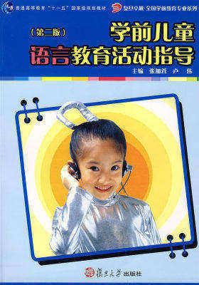 学前儿童语言教育活动指导(第二版)(试读本)
