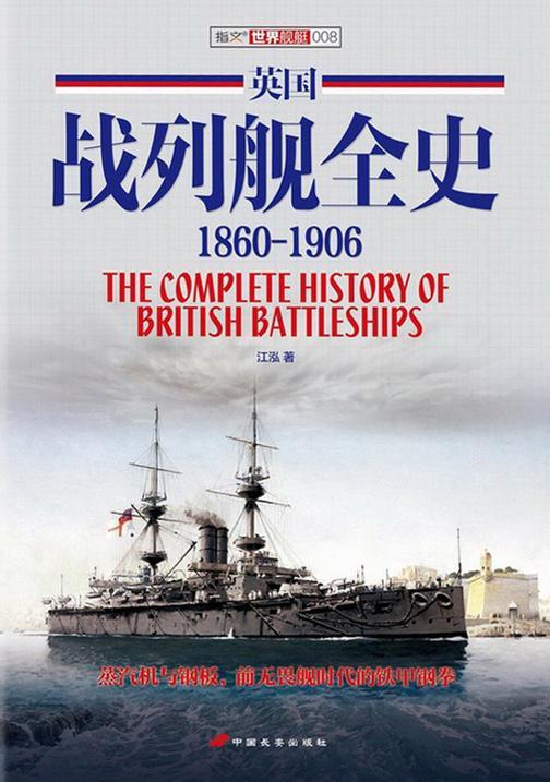 英国战列舰全史:1860-1906(修订版)