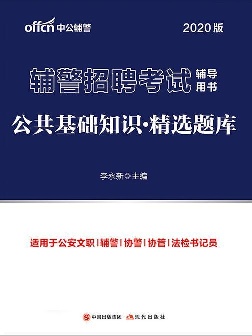 中公2020辅警招聘考试辅导用书公共基础知识精选题库