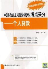 中国银行业从业人员资格认证考试考点采分——个人贷款(仅适用PC阅读)