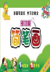顶呱呱多功能简笔画(动物篇)(仅适用PC阅读)
