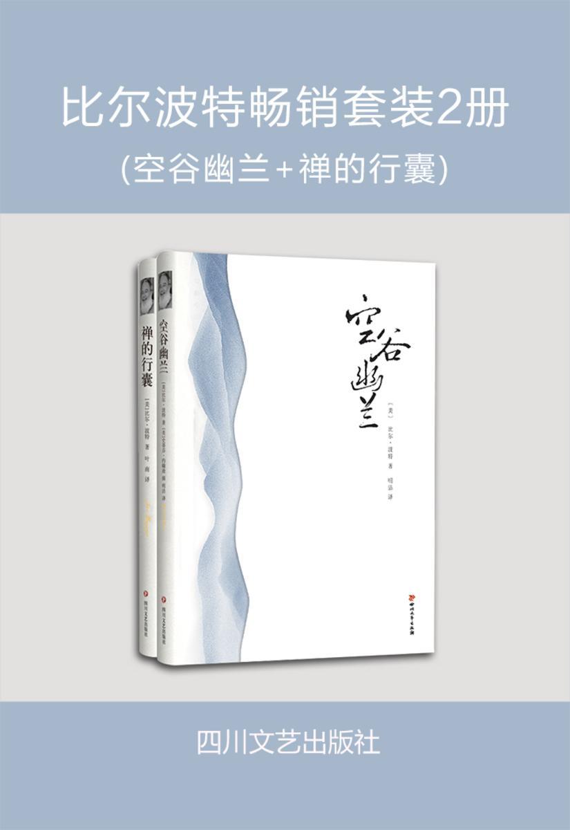 比尔波特畅销套装2册(空谷幽兰+禅的行囊)