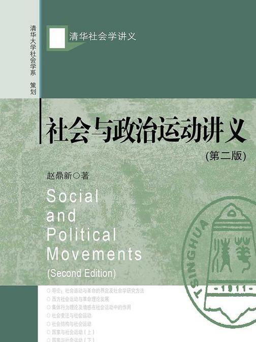 社会与讲义(第二版)