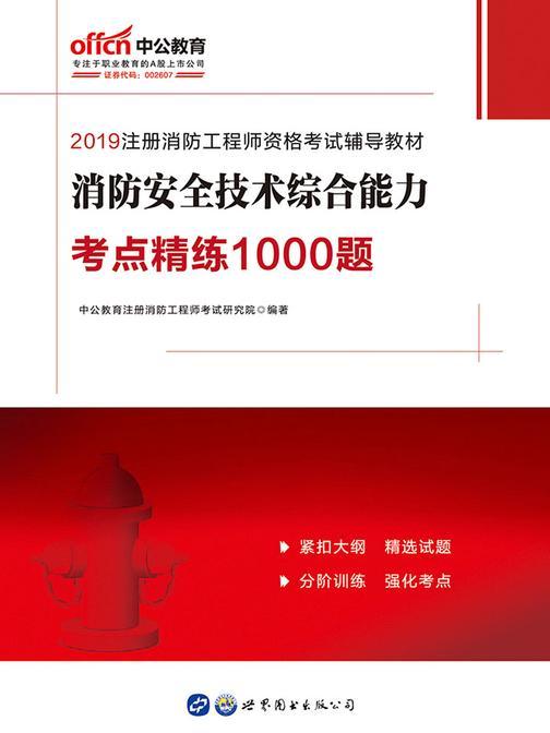 中公2019注册消防工程师资格考试辅导教材消防安全技术综合能力考点精练1000题