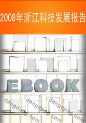 2008年浙江科技发展报告