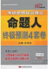 2011考研思想政治理论命题人终极预测4套卷(仅适用PC阅读)