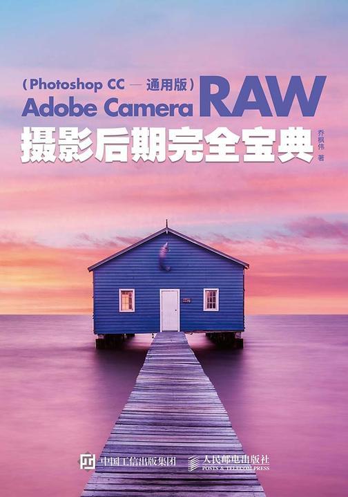 Adobe Camera Raw摄影后期完全宝典(Photoshop CC 通用版)