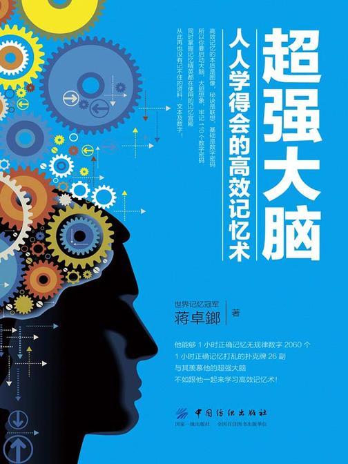 超强大脑人人学得会的高效记忆术