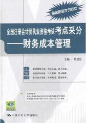 全国注册会计师执业资格考试考点采分——财务成本管理(仅适用PC阅读)