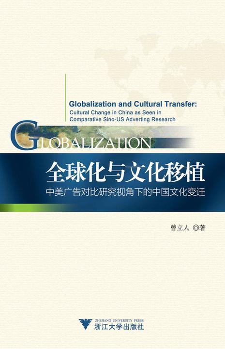 全球化与文化移植:中美广告对比研究视角下的中国文化变迁:英文