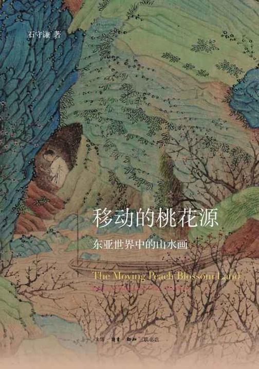 移动的桃花源:东亚世界中的山水画
