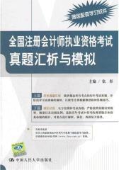 全国注册会计师执业资格考试真题汇析与模拟(仅适用PC阅读)