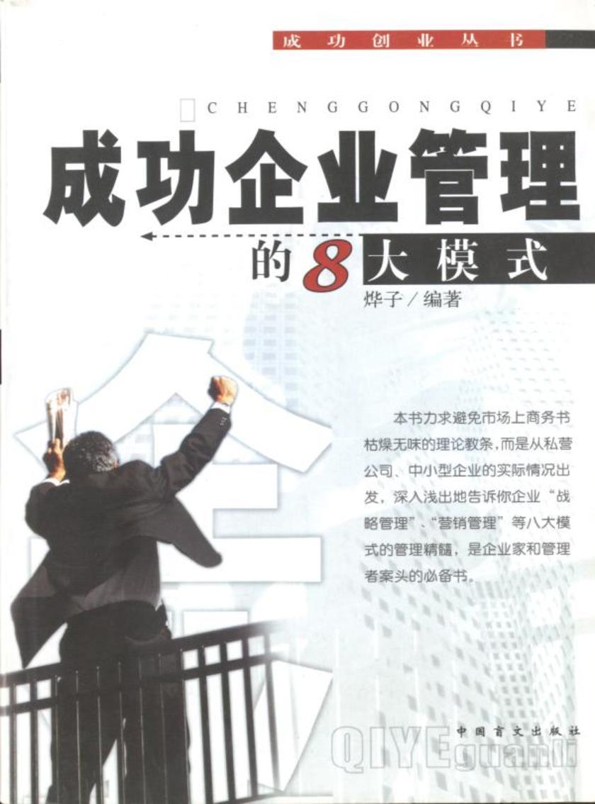 成功企业管理的八大模式