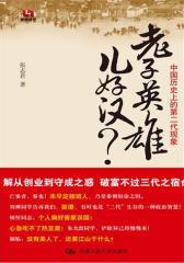 老子英雄儿好汉?——中国历史上的第二代现象