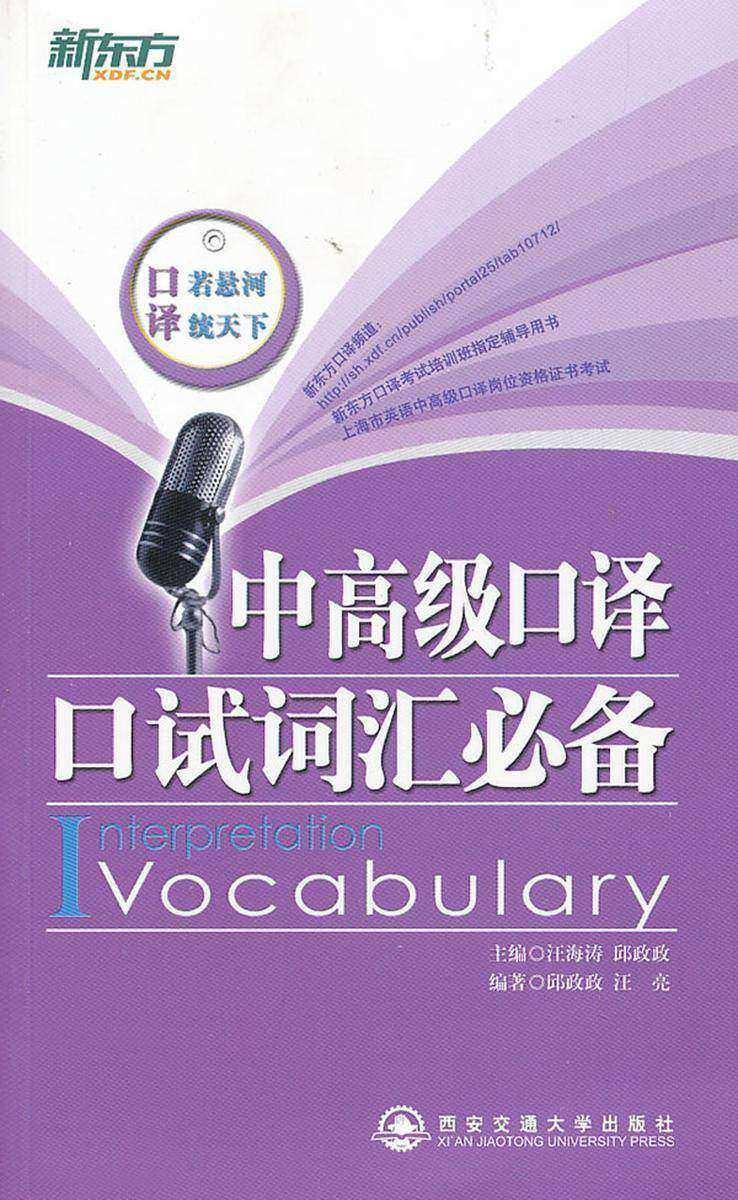 中高级口译口试词汇必备· 新东方英语学习丛书